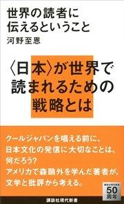 コミックシーモアで買える「世界の読者に伝えるということ」の画像です。価格は702円になります。