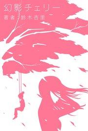 コミックシーモアで買える「幻影チェリー」の画像です。価格は102円になります。
