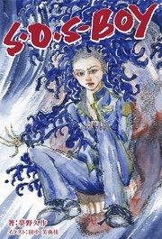 コミックシーモアで買える「SOSBOY」の画像です。価格は102円になります。