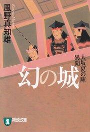 商品画像:幻の城――大坂夏の陣異聞