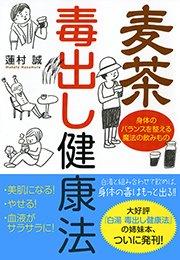 コミックシーモアで買える「身体のバランスを整える魔法の飲みもの」の画像です。価格は500円になります。