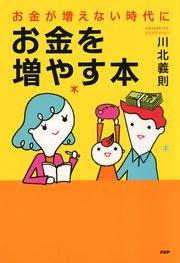 コミックシーモアで買える「お金が増えない時代に、お金を増やす本」の画像です。価格は950円になります。