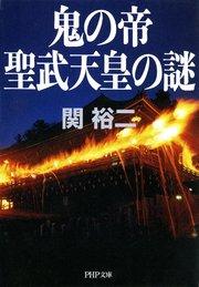 コミックシーモアで買える「鬼の帝 聖武天皇の謎」の画像です。価格は500円になります。