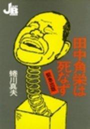 コミックシーモアで買える「田中角栄は死なず」の画像です。価格は324円になります。