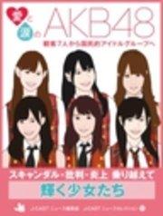 コミックシーモアで買える「「観客7人」から「国民的アイドルグループ」へ」の画像です。価格は324円になります。