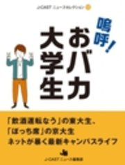 コミックシーモアで買える「「飲酒運転なう」の東大生、「ぼっち席」の京大生——ネットが暴く最新キャンパスライフ」の画像です。価格は324円になります。