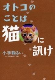 コミックシーモアで買える「オトコのことは猫に訊け」の画像です。価格は756円になります。
