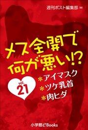 コミックシーモアで買える「メス全開で何が悪い!? vol.21?アイマスク、ツケ乳首、肉ヒダ?」の画像です。価格は108円になります。