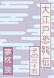 商品画像:夢枕獏の書き下ろし連載小説大江戸恐龍伝 その35