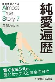 コミックシーモアで買える「恋愛体験ノベル Almost True Story7 純愛遍歴【長編】」の画像です。価格は302円になります。