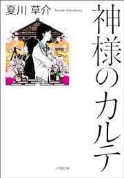 コミックシーモアで買える「神様のカルテ」の画像です。価格は572円になります。