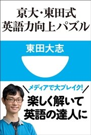 コミックシーモアで買える「京大・東田式 英語力向上パズル(小学館101新書」の画像です。価格は540円になります。