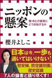 コミックシーモアで買える「ニッポンの懸案 韓・中との衝突にどう対処するか(小学館新書)」の画像です。価格は540円になります。