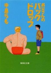 コミックシーモアで買える「お父さんのバックドロップ」の画像です。価格は324円になります。