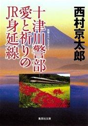 コミックシーモアで買える「十津川警部 愛と祈りのJR身延線」の画像です。価格は432円になります。