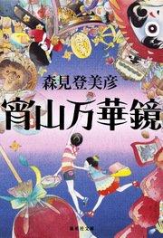 コミックシーモアで買える「宵山万華鏡」の画像です。価格は432円になります。