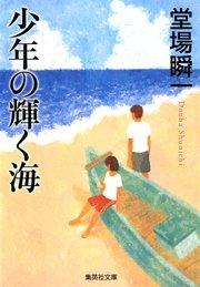 コミックシーモアで買える「少年の輝く海」の画像です。価格は432円になります。