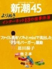 コミックシーモアで買える「よりぬき インターネット13の怪事件簿—新潮45 eBooklet」の画像です。価格は216円になります。
