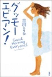 コミックシーモアで買える「グッモーエビアン!」の画像です。価格は432円になります。