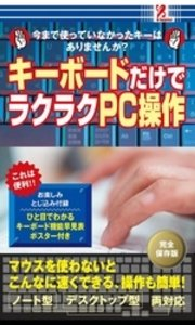 コミックシーモアで買える「キーボードだけでラクラクPC操作」の画像です。価格は236円になります。