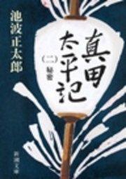 商品画像:真田太平記(二)秘密