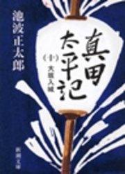 商品画像:真田太平記(十)大坂入城