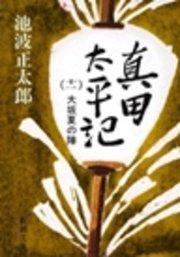 商品画像:真田太平記(十一)大坂夏の陣