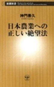 コミックシーモアで買える「日本農業への正しい絶望法」の画像です。価格は648円になります。