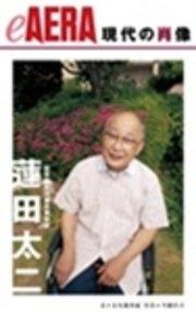 コミックシーモアで買える「現代の肖像 蓮田太二」の画像です。価格は108円になります。