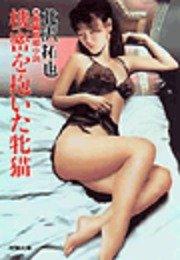 コミックシーモアで買える「機密を抱いた牝猫」の画像です。価格は432円になります。