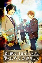 コミックシーモアで買える「ボクラ ノ トモダチ」の画像です。価格は324円になります。