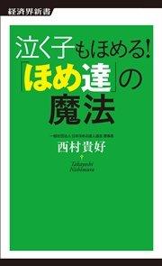コミックシーモアで買える「泣く子もほめる! 「ほめ達」の魔法」の画像です。価格は691円になります。
