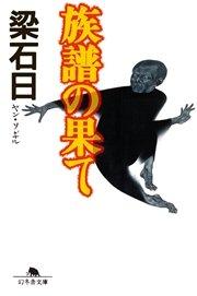 コミックシーモアで買える「族譜の果て」の画像です。価格は540円になります。