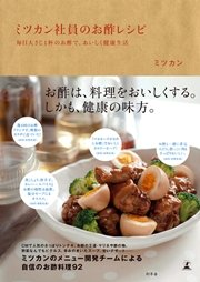 天ぷら サクサク 酢の画像