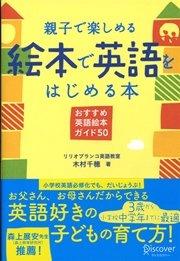 コミックシーモアで買える「親子で楽しめる 絵本で英語をはじめる本」の画像です。価格は1,123円になります。