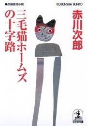 コミックシーモアで買える「三毛猫ホームズの十字路」の画像です。価格は540円になります。