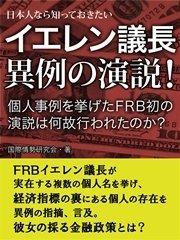 コミックシーモアで買える「日本人なら知っておきたい イエレン議長 異例の演説!」の画像です。価格は540円になります。