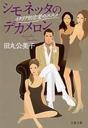 コミックシーモアで買える「シモネッタのデカメロン イタリア的恋愛のススメ」の画像です。価格は432円になります。
