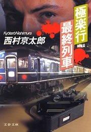 コミックシーモアで買える「極楽行最終列車」の画像です。価格は432円になります。