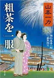 コミックシーモアで買える「損料屋喜八郎始末控え 粗茶を一服」の画像です。価格は545円になります。