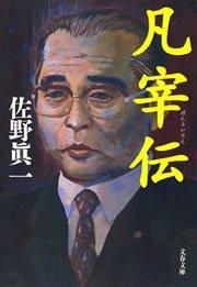 コミックシーモアで買える「凡宰伝」の画像です。価格は486円になります。