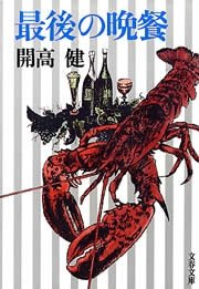 コミックシーモアで買える「最後の晩餐」の画像です。価格は432円になります。