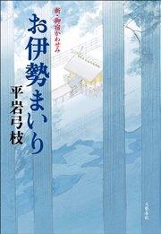 コミックシーモアで買える「新・御宿かわせみ特別長編 お伊勢まいり」の画像です。価格は1,000円になります。