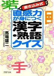 コミックシーモアで買える「書き込み式 直感力が身につく「漢字・熟語」クイズ」の画像です。価格は540円になります。