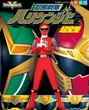 コミックシーモアで買える「忍風戦隊ハリケンジャー超全集」の画像です。価格は756円になります。