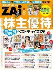 コミックシーモアで買える「株主優待 目的別ベストチョイス126(ダイヤモンドZAi 2014年9月号別冊付録)」の画像です。価格は324円になります。