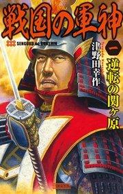 商品画像:戦国の軍神1