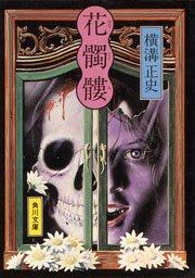 コミックシーモアで買える「花髑髏」の画像です。価格は388円になります。