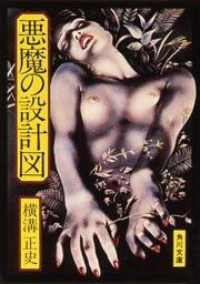 コミックシーモアで買える「悪魔の設計図」の画像です。価格は367円になります。