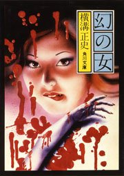 コミックシーモアで買える「幻の女」の画像です。価格は324円になります。
